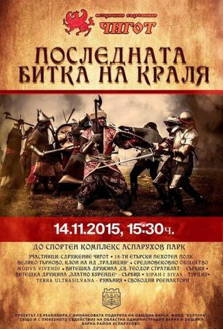 Възстановка на битката при Варна 1444 г.
