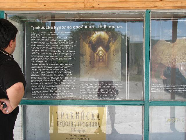 Тракийската куполна гробница край с.Мезек