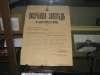 Манифест за Балканската война